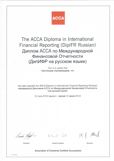 Acca DipIFR (rus)